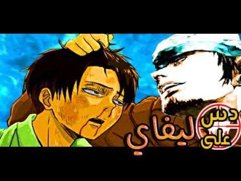راب دس على ليفاي Trafi Ft Reckless Youtube Art Drawings Sketches Creative Anime Attack On Titan