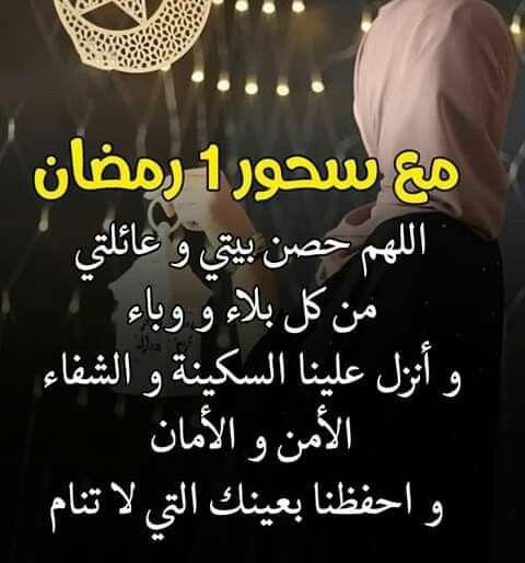 Pin By ع ــــ ـــائ شــ ـة On منشوراتي المحفوظة In 2021 Ramadan Good Morning Gif Islamic Images