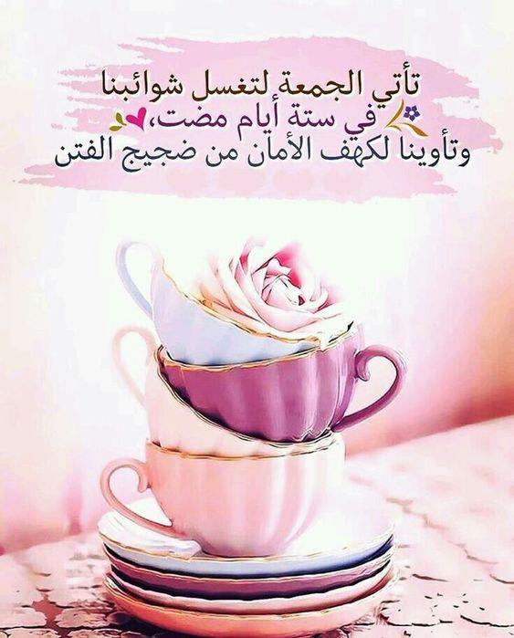 جمعة مباركة 2020 جمعة مباركة بالصور اجمل ادعية يوم الجمعة بالصور Zina Blog In 2021 Gift Bags Diy Beautiful Arabic Words Ramadan Kareem