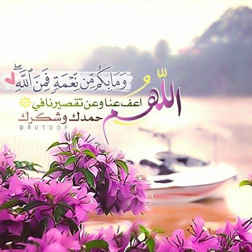 Image via We Heart It #قطوفدعوية