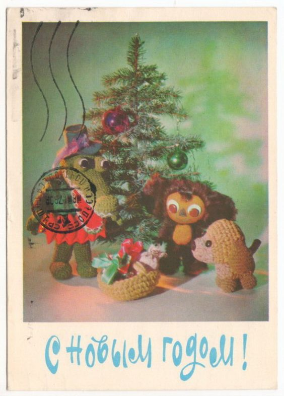 Vtg Russian Postcard New Year Christmas Tree Crocodile Krokodil Gena Cheburashka | eBay
