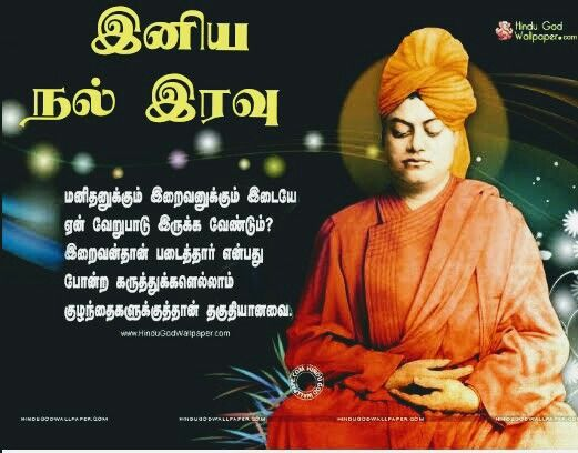 pin by barthasarathy couppoussamy on இன ய இரவ in 2020 swami vivekananda quotes wallpaper quotes important quotes pinterest