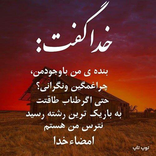 عکس نوشته سخن گفتن خدا با بنده اش Text On Photo Text Pictures Persian Poem Calligraphy