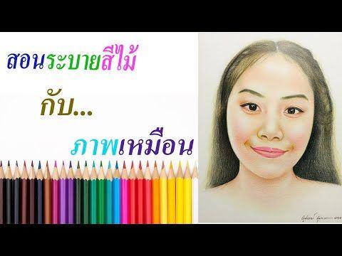 ว ธ วาดส ไม ก บภาพเหม อน ระบายส ไม ใบหน าคน ว ธ วาดภาพเหม อนแบบง ายๆ Pencil Color Drawing By Sun Youtube สอนวาดร ป
