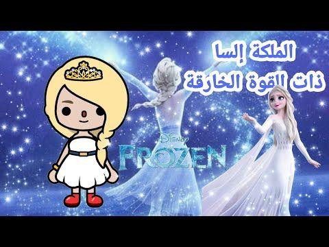 الملكة إلسا ذات القوة الخارقة أميرات ديزني فيلم توكا بوكا Toca Life World Youtube Disney Characters Disney Princess Disney