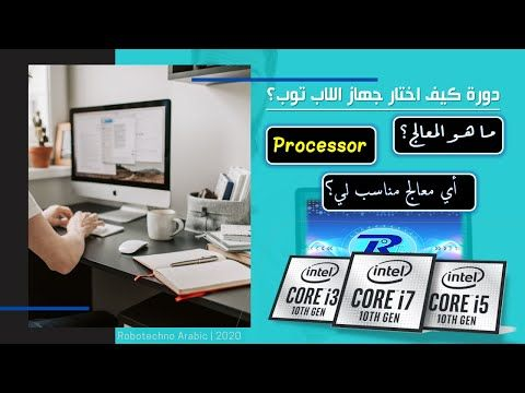 قناة روبوت تكنو عربي Robotechno Arabic Channel Youtube Youtube Intel Core Intel