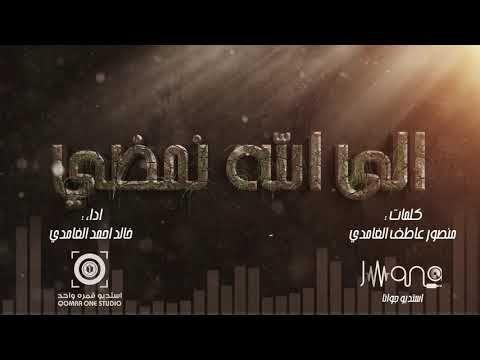 الى الله نمضي اداء خالد الغامدي Youtube Movie Posters Weather Poster