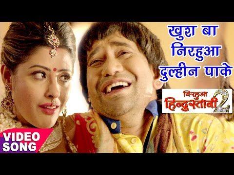 Chumma Chapkauwa Nirahua Hindustani 2 Dinesh Lal Yadav Nirahua Bhojpuri Hit Songs 2017 Are Ready Badu Humare Pe Hok Songs 2017 Hit Songs Songs