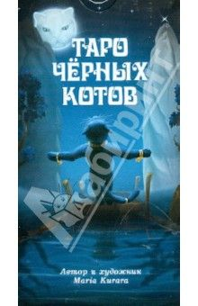 Maria Kurara - Таро Черных Котов обложка книги