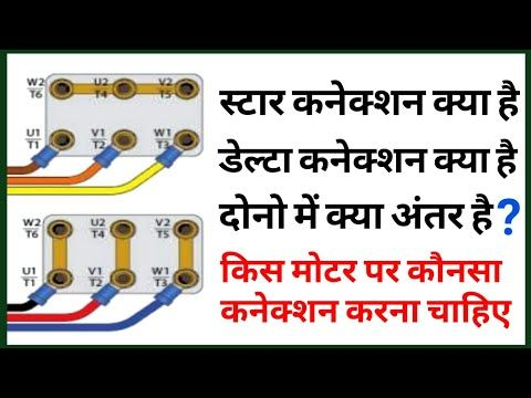 Motor Star Connection And Delta Connection Difference In Hindi Understand Star And Delta Function Youtube Delta Connection Delta Ac Maintenance