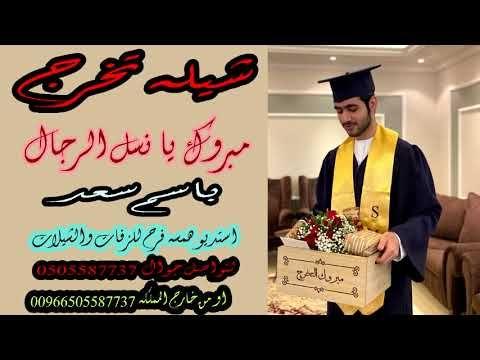 شيله تخرج باسم سعد مبروك يا نسل الرجال سعد ققط تخرج من الجامعه تنفيذ لط Academic Dress Fashion Dresses