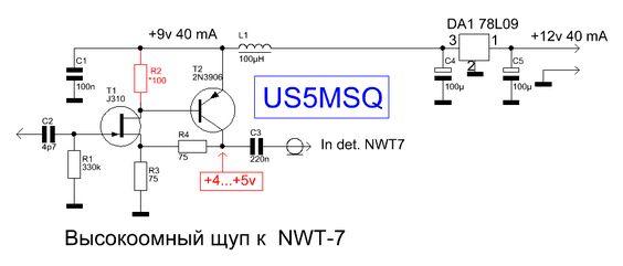 Схема US5MSQ высокоомного пробника для NWT-7 Надо попробовать - ics organizational chart
