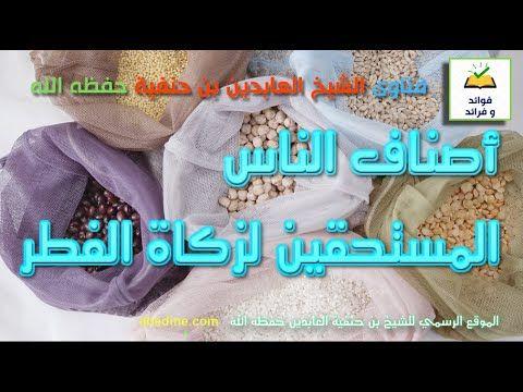 حكم إعطاء الأب زكاة الفطر لإبنه المتزوج الفقير و بيان أصناف الناس الذين Aha Abs