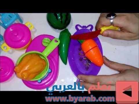 لعبة المطبخ الحقيقي للأطفال العاب تقطيع الفواكة و الخضروات العاب بنات و أولاد العاب عبي