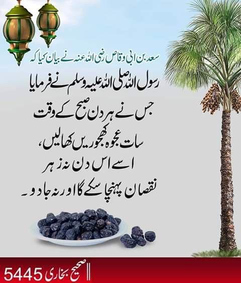 Pin By Fawad Farooqi On روحانی علاج و نسخے Islam Hadith Health Knowledge Islamic Quotes