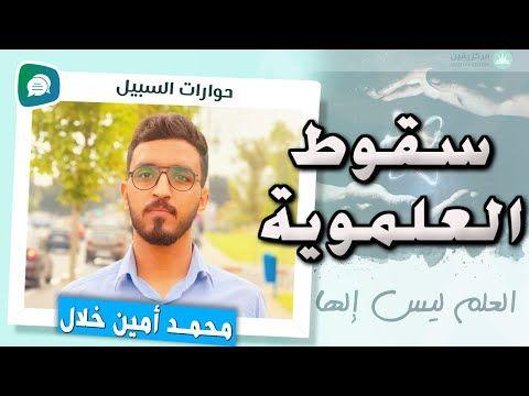 سقوط العلموية حوار مع محمد أمين خلال مؤلف كتاب العلم ليس إلها Youtube Incoming Call Screenshot Incoming Call