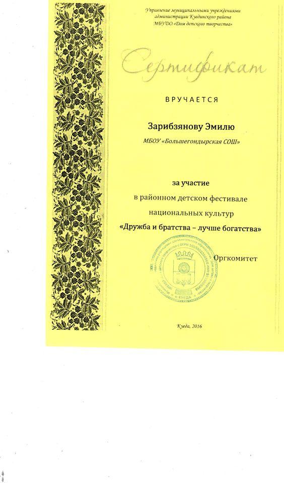 Раковская э.м география за 8 класс страница 74-76 гдз