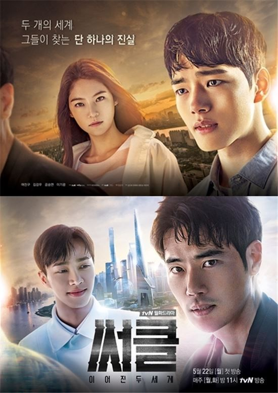 Circle (Two Worlds Connected) Korean drama.: