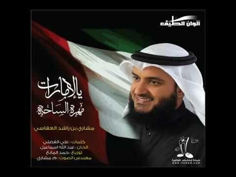New Afasy nasheed (About the UAE)  مهرة الساحة جديد العفاسي