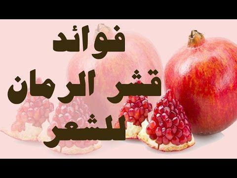 فوائد قشر الرمان للشعر Pomegranate Peel Pomegranate Health Advice