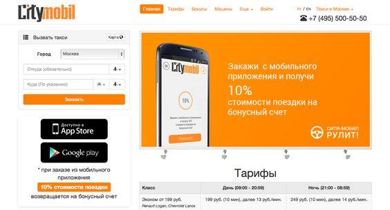 Скриншот первого экрана главной страницы сайта City Mobil