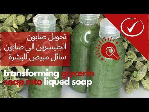 تحويل صابون الجليسرين الي صابون سائل مبيض للبشرة Transforming Glycerine Soap Into Heavy Liquid Soap Youtube Soap Labels Soap Soap Bottle
