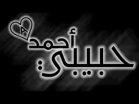 حالات واتس اسم أحمد2020 مقاطع فيديو حرف 2020a مقاطع فيديو اسم أحمد 2020 مقاطع فيديو اسم أحمد Youtube In 2021 Vehicle Logos Logos Audi Logo
