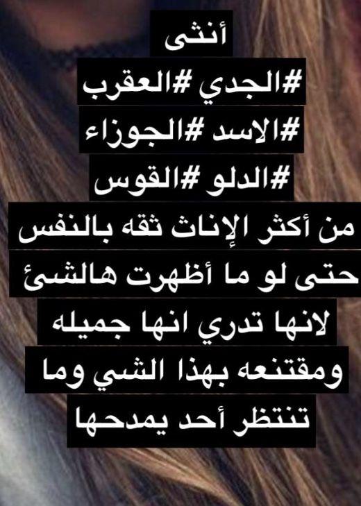 Pin By ربيع الحياة On ابـراج Horoscope Gemini Arabic Quotes