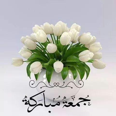 صور ليوم الجمعه اجمل ادعية يوم الجمعة بالصور 2020 Zina Blog In 2021 Jumma Mubarik Jumma Mubarak Images Juma Mubarak