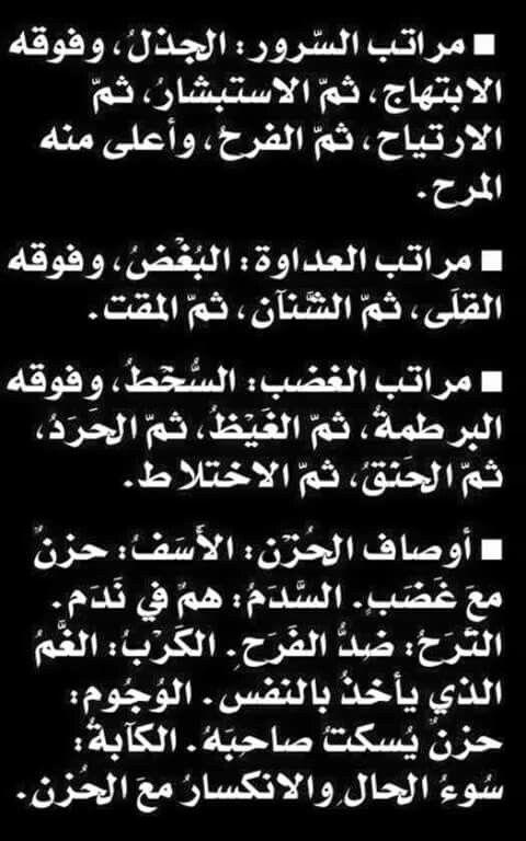 Pin By Mohammad Helal On Arabic العربېہ لغة الضاډ Arabic Language Words Arabic Books