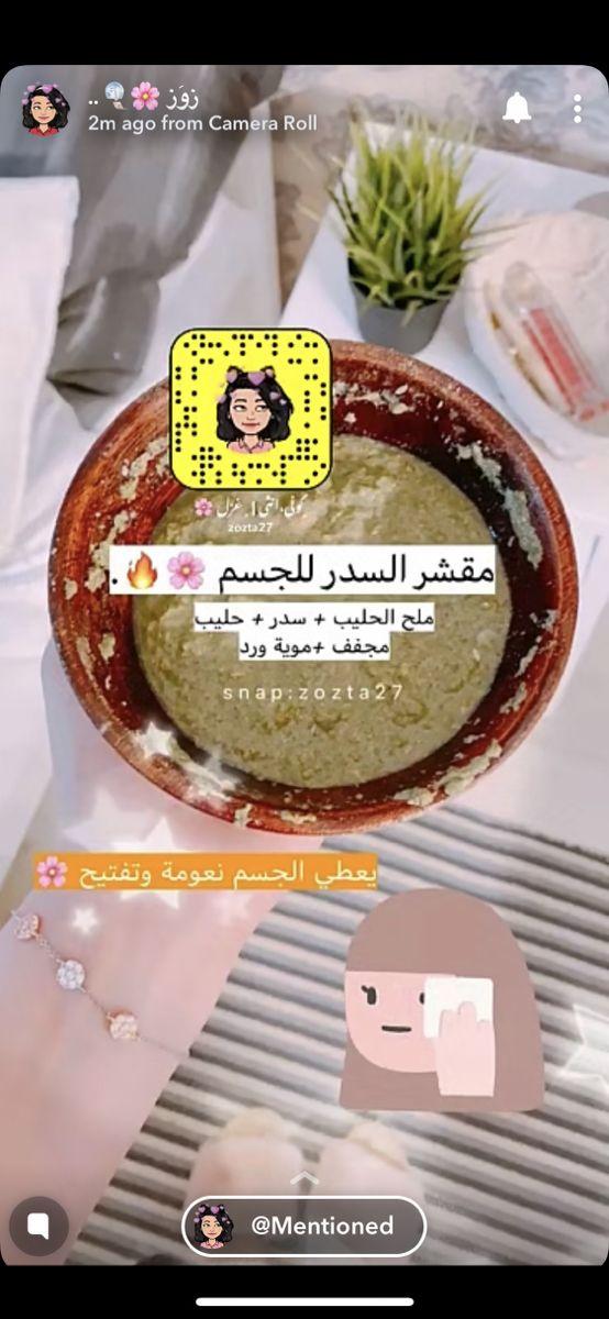 Pin By Eman Alsufyani On وصفات Beauty Skin Care Routine Retro Wallpaper Iphone Retro Wallpaper