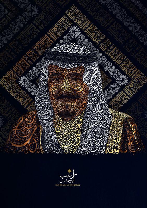 Media Tweets By Ragheb Abu Hamdan Raghebabuhamdan Twitter Islamic Artwork Islamic Art Islamic Art Pattern