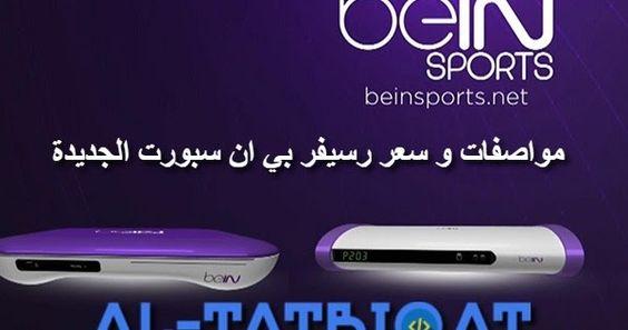 مواصفات و سعر رسيفر بي ان سبورت الجديدة Bein Receiver 4k 3d مرحبا متابعيموقع منبع التطبيقاتاليوم سنتكلم عنمواصفات و سعر رسيفر بي ا In 2020 Bluetooth Speaker Receiver