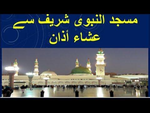 Isha Azan Masjid Al Nabawi Sharif Madinah Prayer Time Youtube Prayer Times Masjid Prayers