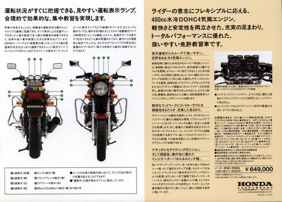 Brochure for the Honda CB400 Super Four (continuation of the Honda CB400F) - part 2