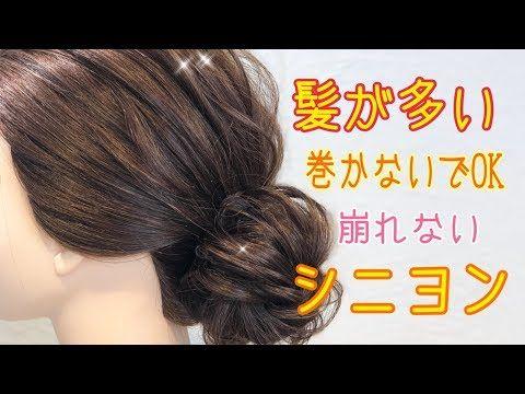 ヘアアレンジ 髪が多い 巻かないでできる 崩れないシニヨン