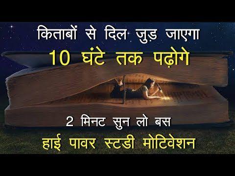 Best Powerful Motivational Video In Hindi Inspirational Speech By Mann Ki Aawaz Study Mo Motivational Video In Hindi Inspirational Speeches Motivational Videos