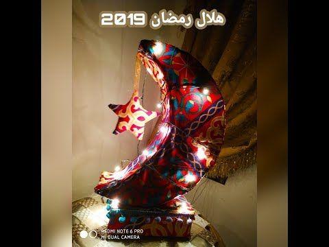 هلال رمضان بشكل جديد وتكلفه على قد الايد Youtube Crochet Stitches Video Ramadan Decorations Handcraft