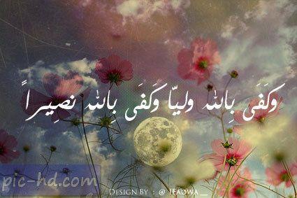 صور جميلة اسلامية خلفيات دينيه جميلة متنوعة Islamic Art Art Cover Photo Quotes