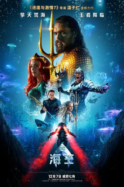 Voir Aquaman Film Complet En Francais Gratuit Action Adventure Animation Biography Comedy Crime Documentary Drama Fa Aquaman Film Aquaman Aquaman 2018