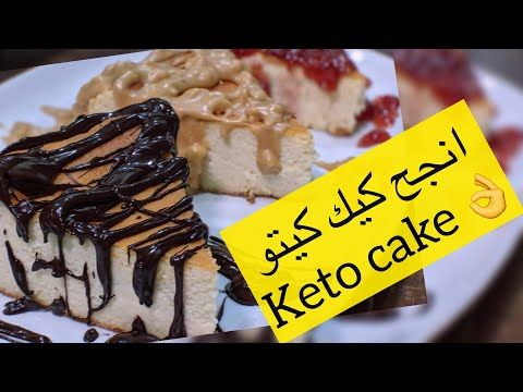 طريقتي الناجحه جدا في كيك الكيتو صحية جربوها مش هتبطلوا تاكلوها San Sebastian Cake Youtube Food Desserts Keto