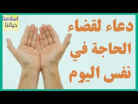 دعاء قضاء الحاجه في نفس اليوم مهما كانت الحاجه صعبه اسلامنا حياتنا Youtube Okay Gesture Peace Gesture