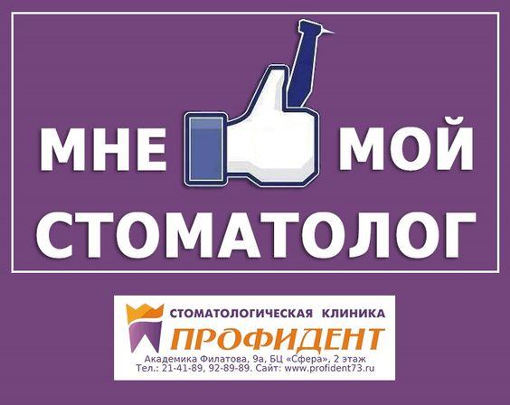 """Креативная реклама, выполненная для стоматологической клиники """"ПрофиДент"""". https://www.instagram.com/malevich173/   Агентство Креативной Рекламы «Malevich» - """"Если о Вас не знают, значит Вас не существует!""""  #design #advertising #creative #idea #ads #dent #dental #clinic #teeth #facebook #social #inet #реклама #дизайн #креатив #идея #стоматология #дантист #клиника #зубы #здоровье #соцсети #интернет"""