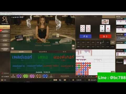 บาคาร่า สอนอ่านไพ่ ห้องไพ่ตัด โอกาศบวกสูง ไม่มีโปรแกรมสูตร (  ดูแล้วอ่านไพ่เองได้ ) - YouTube | การพนันออนไลน์, เกม, การเงิน