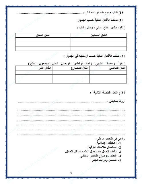 الصف الرابع الفصل الثالث لغة عربية أوراق عمل لجميع مهارات دروس اللغة العربية 2017 مدرسة الحكمة Learning Arabic Arabic Worksheets Teach Arabic