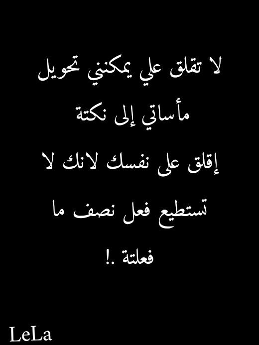 Pin By Zainab On اقتباسات Quotes To Live By Book Qoutes Arabic Quotes