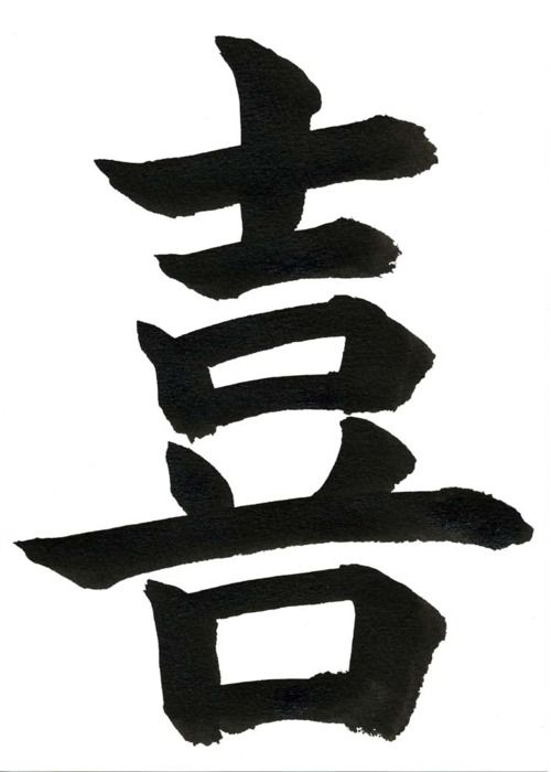 'happiness / joy' in japanese