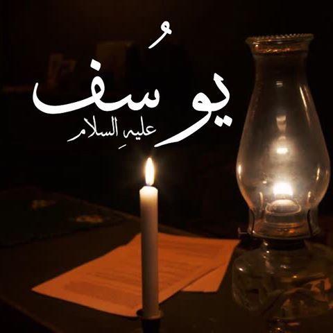نتيجة بحث الصور عن يوسف عليه السلام Candles Birthday Candles Taper Candle
