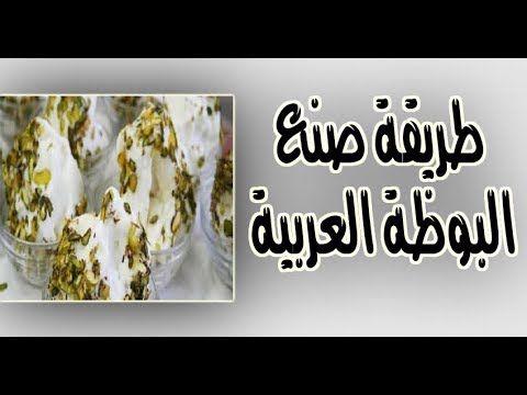 طريقة عمل بوظة عربية بطريقة بسيطة بدون تحريكها بأستمرار بوظة بنكهة بوظة بيكداش Youtube Vegetables