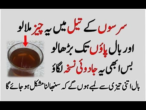 Mustard Oil For Hair Growth Double Hair Growth Long Hair Tips In Urdu Hindi Youtube Hair Tips In Urdu Homemade Hair Growth Oil Hair Growth Tips